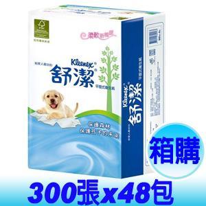 【量販組】 舒潔平版衛生紙300張 (6包x8串/箱)