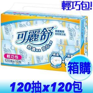 【量販組】 可麗舒抽取式衛生紙-輕巧包  120抽 (10包x12串/箱)