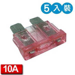 10A 車用插入式保險絲(紅)(5入)
