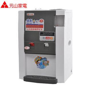 元山【10.4L】蒸氣式溫熱開飲機 (YS-860DW)