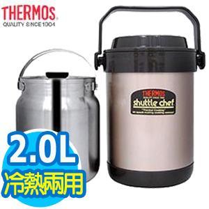 THERMOS膳魔師【2L】真空斷熱燜燒提鍋 (RPF-20)