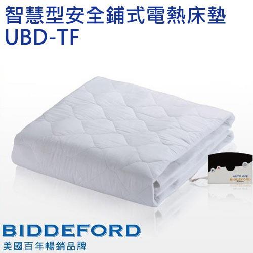 【美國百年暢銷品牌】BIDDEFORD智慧型安全鋪式電熱床墊 UBD-TF