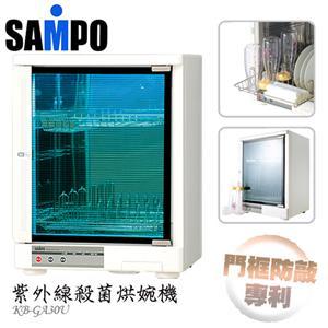【SAMPO聲寶】30L多功能紫外線殺菌烘碗機KB-GA30U