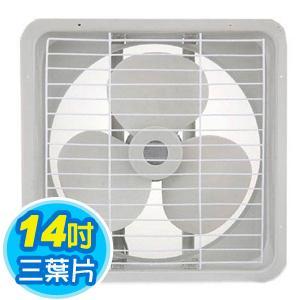 永信牌【14吋】吸排兩用-通風扇 (FC-514)