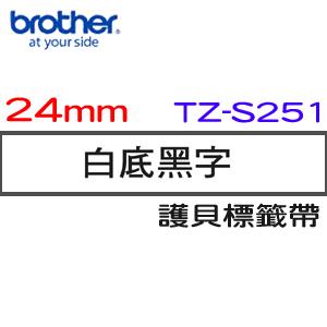 BROTHER TZe-S251超黏性護貝標籤帶 24mm 白底黑字
