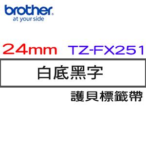 BROTHER TZe-FX251 可彎曲纜線標籤帶 24mm 白底黑字