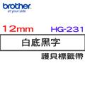 BROTHER HG-231高速列印標籤帶 12mm 白底黑字