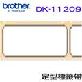 BROTHER 定型標籤帶 29*62mm 白底黑字 DK-11209