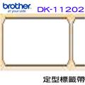 BROTHER 定型標籤帶 62*100mm 白底黑字 DK-11202