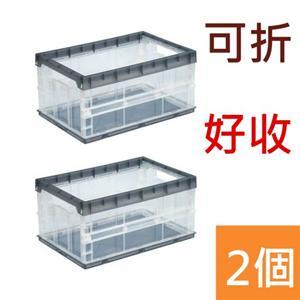 聯府(2入)大萬事通摺疊箱黑色白色透明(塑膠衣物整理箱)