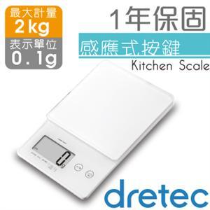 【日本DRETEC】時尚玻璃微量廚房料理電子秤-時尚白