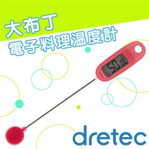 【日本DRETEC】『布丁』廚房大螢幕電子料理溫度計-果凍粉
