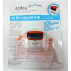 【SAMPO聲寶】太陽能計步器(JB-B812S)