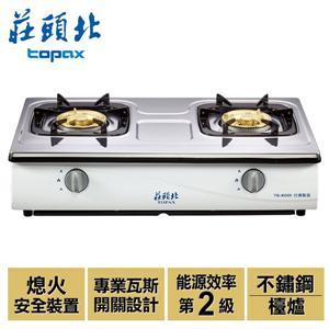 【莊頭北】傳統式安全瓦斯爐(TG-6001T)_不銹鋼