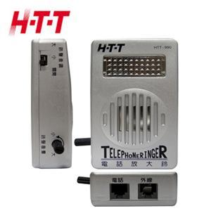 【通訊達人】HTT-990 電話放大鈴/來電閃光輔助鈴/音量可調大小及關閉