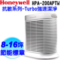 【Honeywell】抗敏系列-空氣清淨機(HPA-200APTW)
