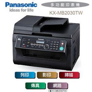 Panasonic多功能複合機 (列印/影印/掃描/傳真機/網路)_KX-MB2030