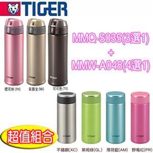 *超值組合*【TIGER虎牌】保溫杯MMW-A048+彈蓋式保溫杯MMQ-S035