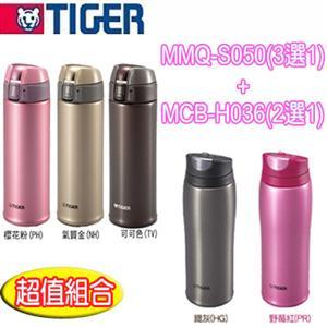 *超值組合*【TIGER虎牌】彈蓋式保溫保冷杯組(MMQ-S050+MCB-H036)