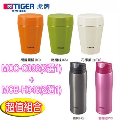 *超值組合*【TIGER虎牌】食物罐(MCC-C038)+彈蓋式保溫杯(MCB-H048)