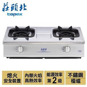 【莊頭北】內焰安全瓦斯爐(TG-6603)/不銹鋼色