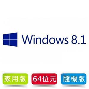 微軟Win 8.1  64-bit 中文隨機版