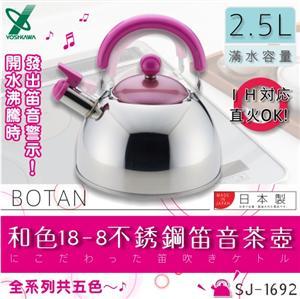 【YOSHIKAWA】日本和色18-8不銹鋼笛音茶壺2.5L-粉色(SJ-1692)