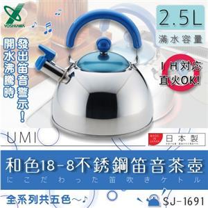 【YOSHIKAWA】日本和色18-8不銹鋼笛音茶壺2.5L-藍色(SJ-1691)
