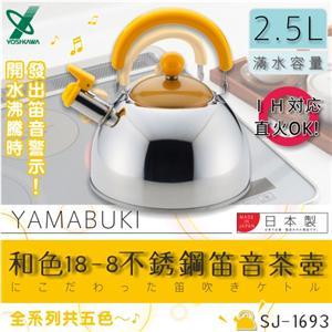 【YOSHIKAWA】日本和色18-8不銹鋼笛音茶壺2.5L-黃色(SJ-1693)