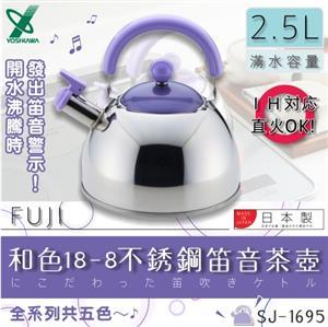【YOSHIKAWA】日本和色18-8不銹鋼笛音茶壺2.5L-紫色(SJ-1695)