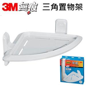 3M 無痕衛浴收納系列-三角置物架
