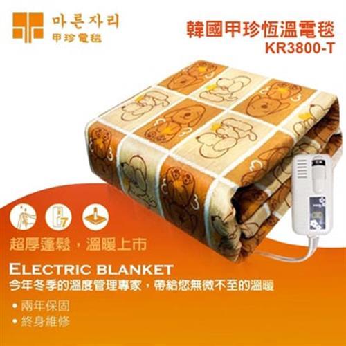 【韓國甲珍】恆溫電毯 (KR3800-T)