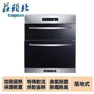 【莊頭北】臭氧殺菌雙抽型落地烘碗機 (TD-3665L)