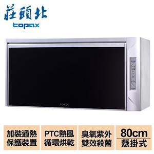 【莊頭北】臭氧紫外線殺菌烘碗機_80cm (TD-3203VL)