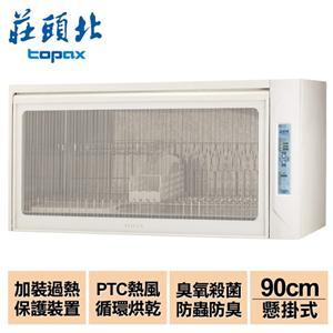 【莊頭北】臭氧殺菌烘碗機_90cm (TD-3103WL)