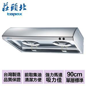 【莊頭北】不鏽鋼單層式排油煙機(雙馬達)_90cm (TR-5195SXL)
