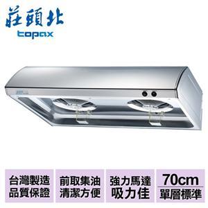 【莊頭北】不鏽鋼單層式排油煙機(雙馬達)_70cm (TR-5195S)