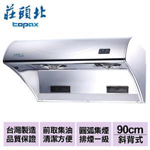 【莊頭北】不鏽鋼斜背式排油煙機_90cm (TR-5391SXL)