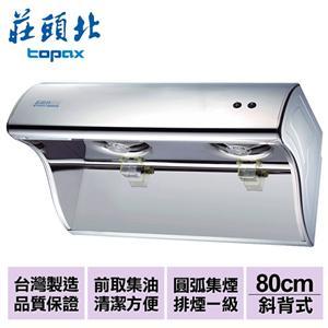 【莊頭北】斜背式排油煙機_80cm (TR-5395SL)