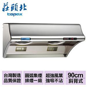 【莊頭北】海豚斜背排油煙機(雙馬達)_90cm(TR-5303SXL)