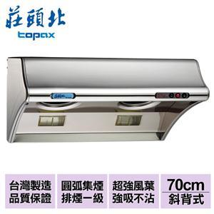 【莊頭北】海豚斜背排油煙機(雙馬達)_70cm (TR-5303S)