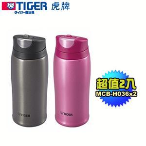 *超值組合*【TIGER虎牌】360cc彈蓋式真空保溫保冷杯(MCB-H036)/超值2入組