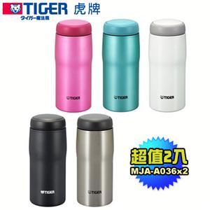 *超值組合*【TIGER虎牌】360cc真空保溫保冷杯(MJA-A036)/超值2入組