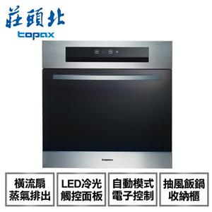 【莊頭北】LED觸控抽風炊飯鍋收納櫃(TS-9603)