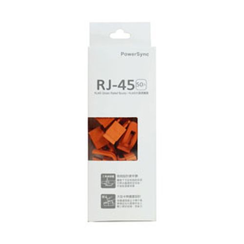 群加 RJ45水晶頭護套 橘色50入