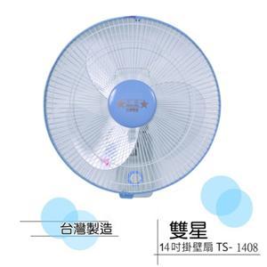 ★台灣製★雙星牌【14吋】掛壁扇(TS-1408)