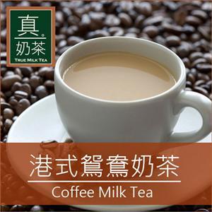 《歐可真奶茶》港式鴛鴦茶10入/盒