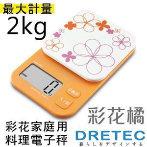 【日本DRETEC】彩花電子料理秤-彩花橘