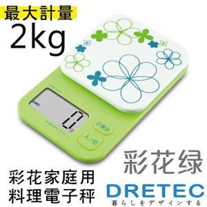 【日本DRETEC】彩花電子料理秤-彩花綠