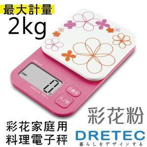 【日本DRETEC】彩花電子料理秤-粉色